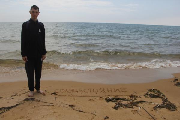 22 июня 2019 г. (в День летнего солнцестояния - по местному времени) - на побережье п. Южно-Морской (Приморского края) - на своей малой Родине..JPG