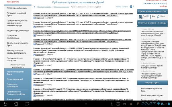 Screenshot_2014-01-22-22-27-30
