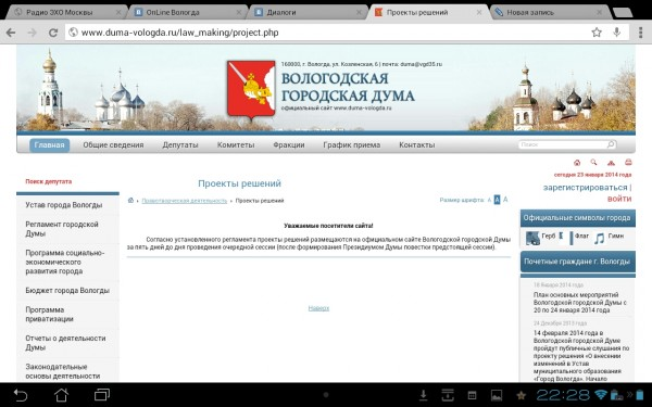 Screenshot_2014-01-22-22-28-17