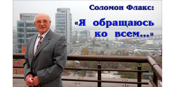 Соломон Флакс