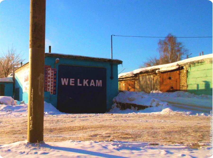 Welkam