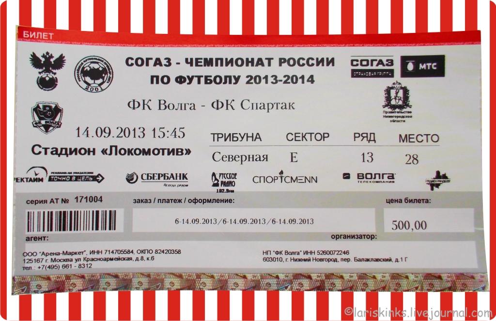 Фото Волга - Спартак 01
