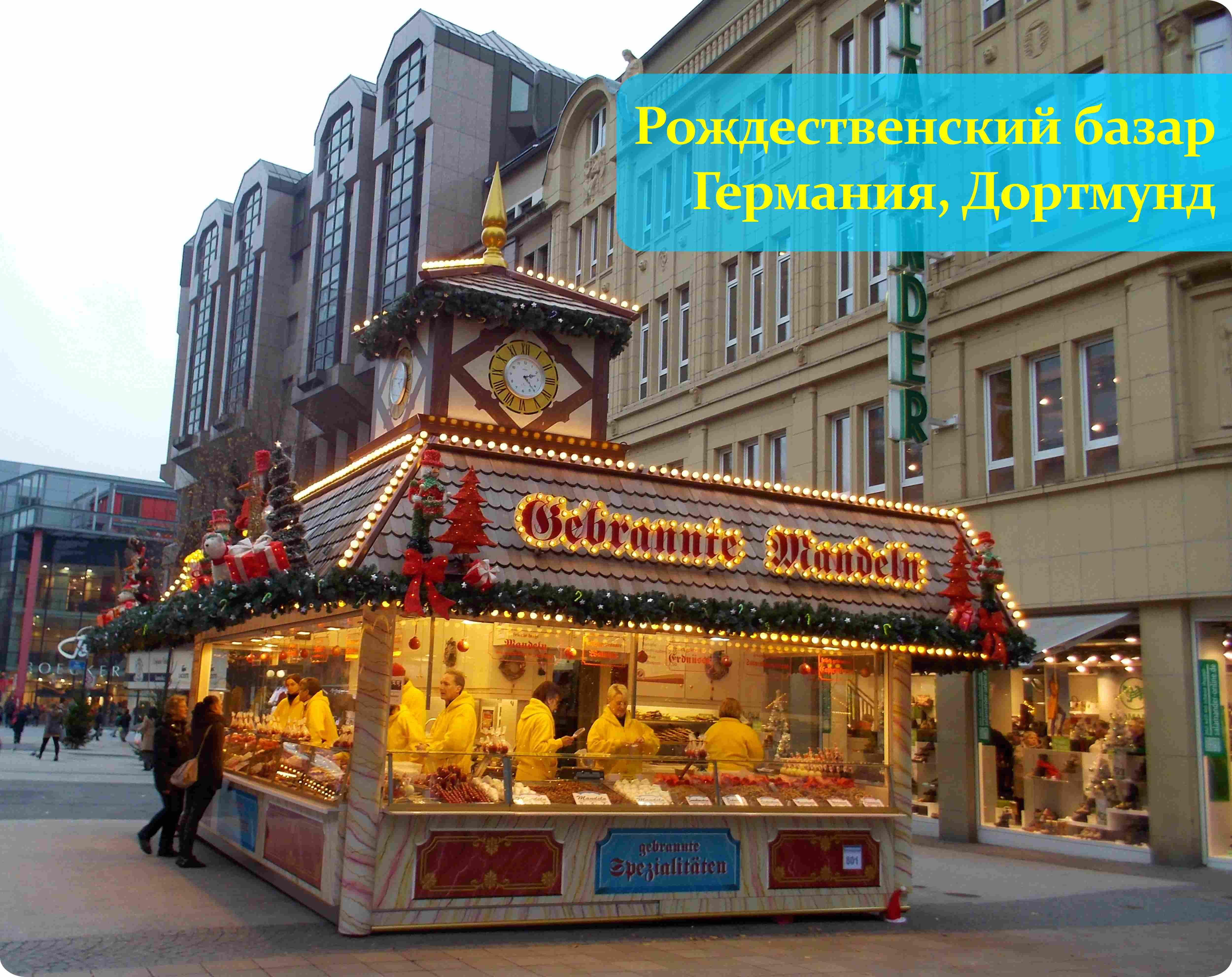 Рождественский базар в Дортмунде