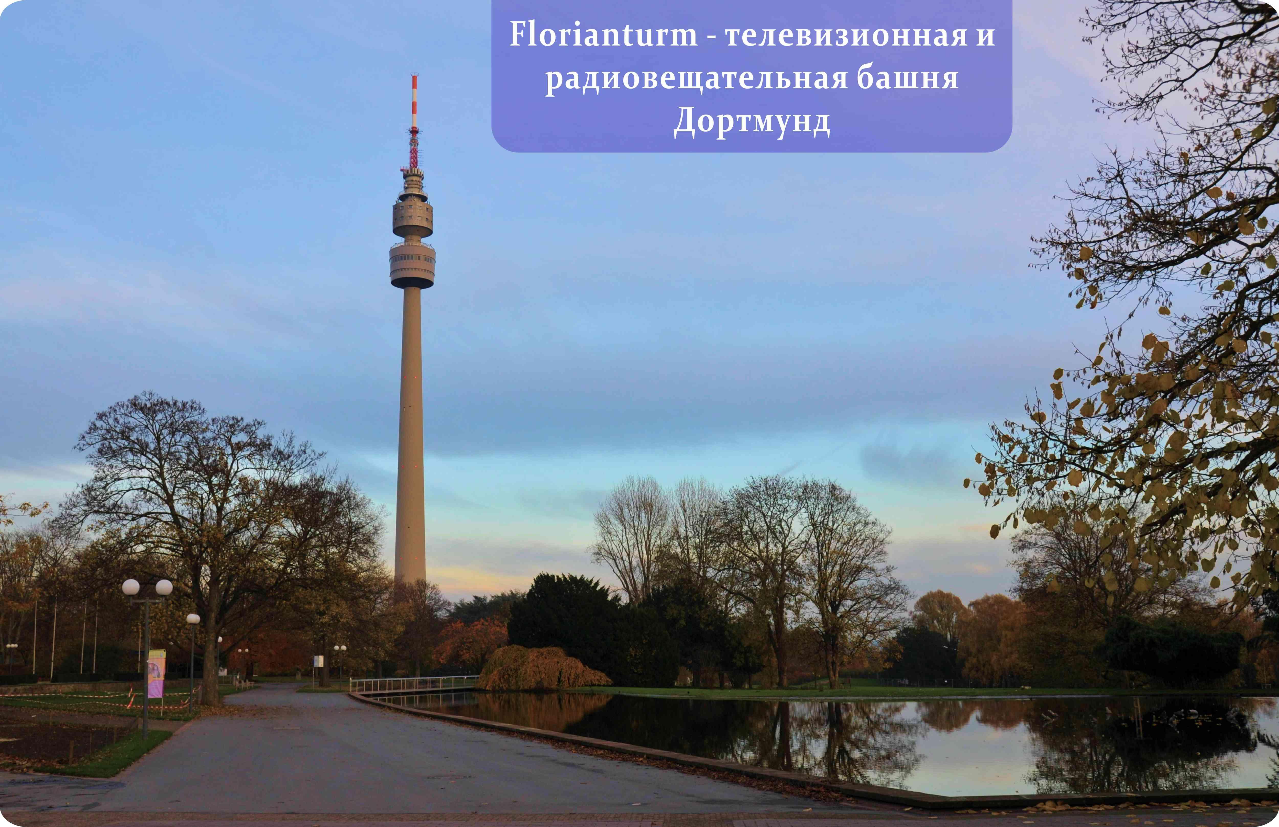 Florianturm (телевизионная и радиовещательная башня) Дортмунд, Германия