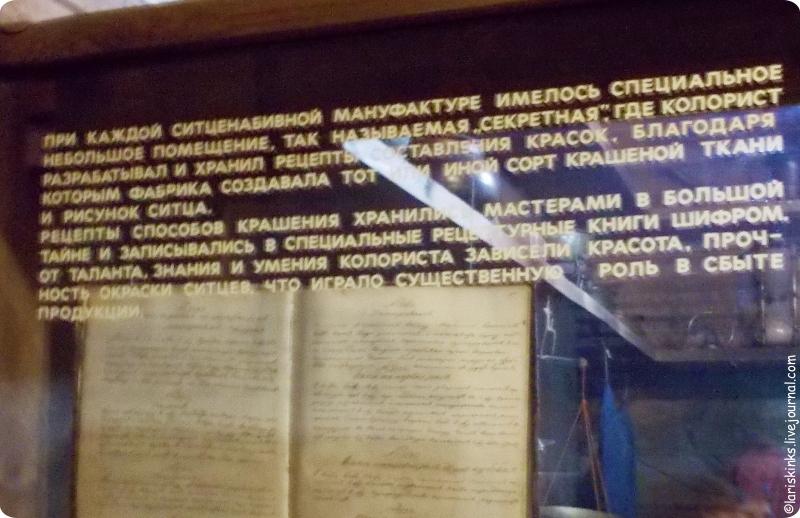 этаж ручного изготовления в Музее ситца Иваново 08