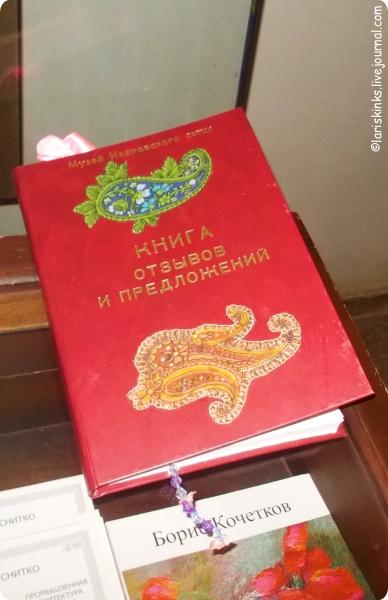 турецкие огурцы в музее ситца Иваново 02