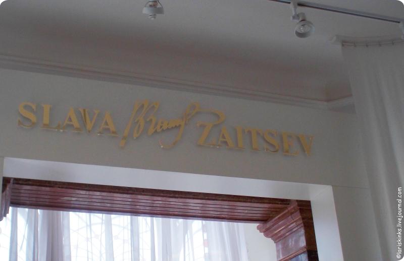 этаж Вячеслава Зайцева в музее ситца 01