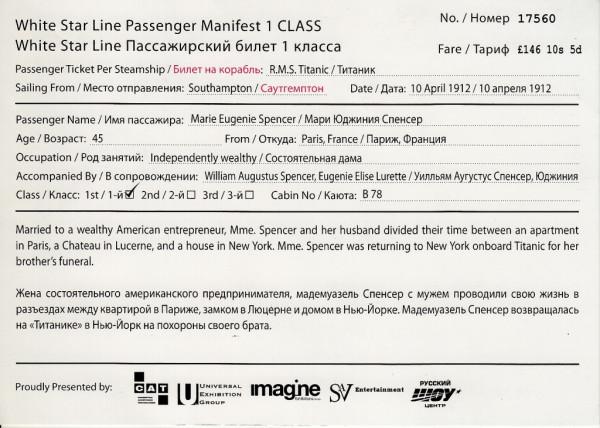 билет 1 класса на Титаник (1)
