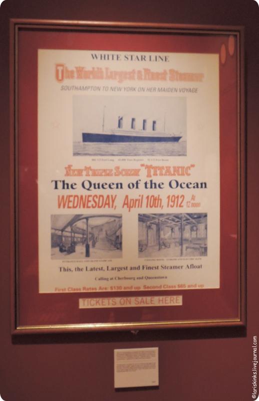 Выставка Титаник в Афимолле 08
