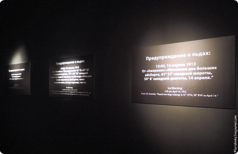 Выставка Титаник в Афимолле 18