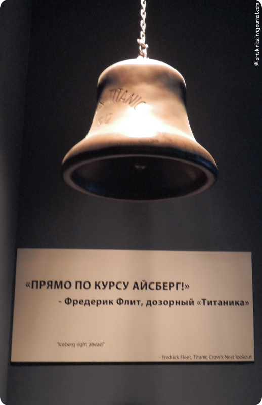Выставка Титаник в Афимолле 19