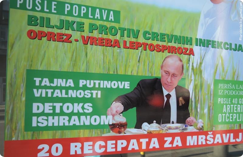 реклама с Путиным