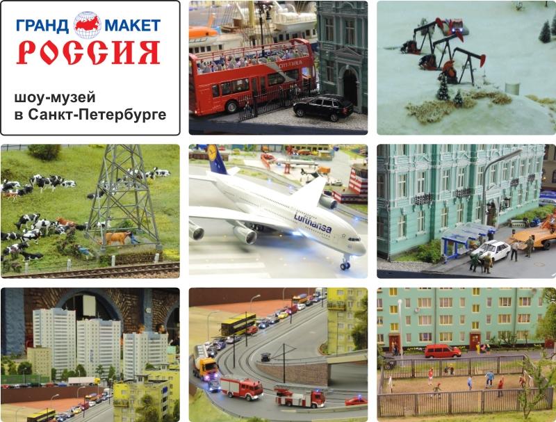 Гранд макет Россия шоу-музей в Санкт-Петербурге