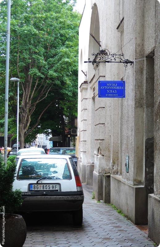 Автомобильный музей в Белграде 01