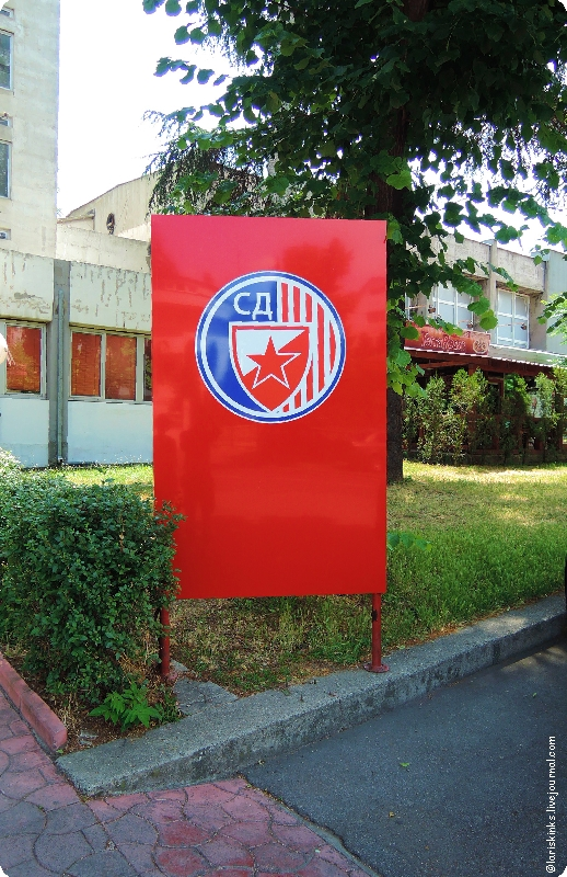 Маракана - стадион Црвена Звезда в Белграде 01