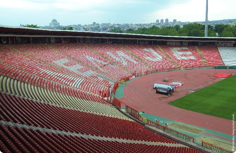 Маракана - стадион Црвена Звезда в Белграде
