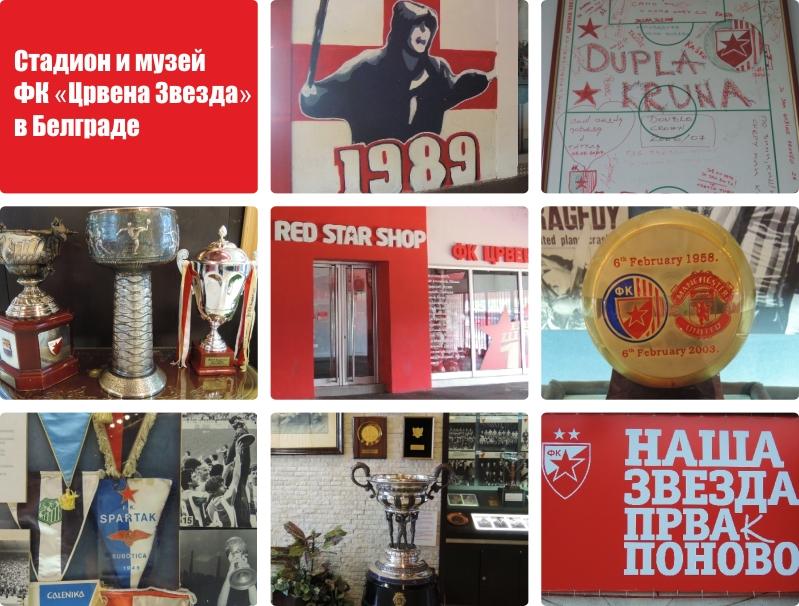 Стадион и музей ФК Црвена Звезда в Белграде