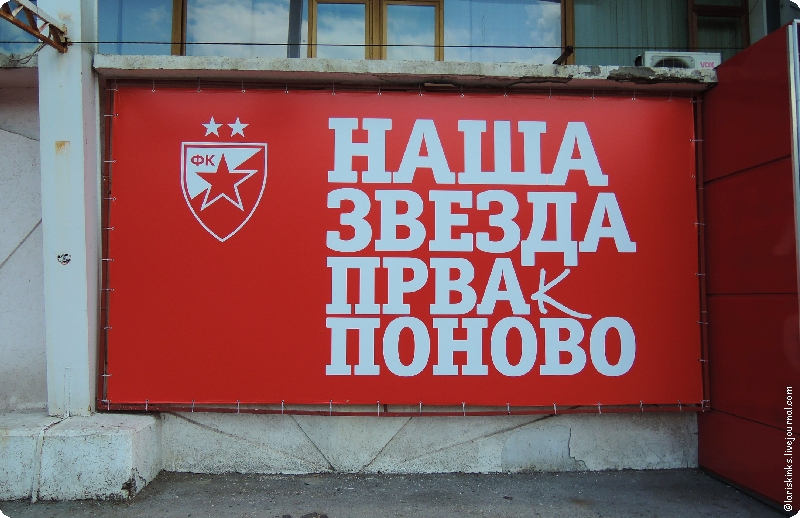 стадион Маракана - Црвена звезда - в Белграде 02