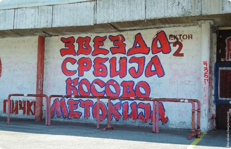 граффити на стадионе Маракана в Белграде 01