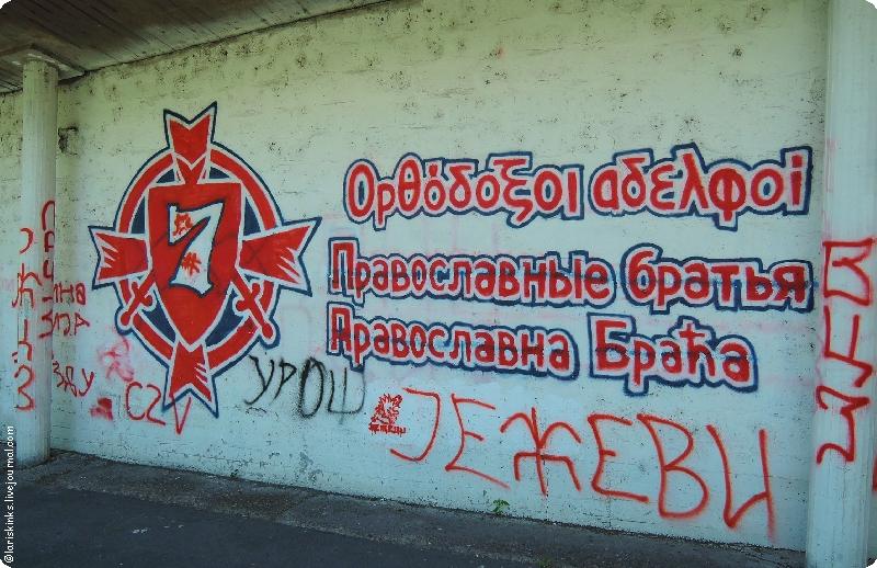 граффити на стадионе Маракана в Белграде 02