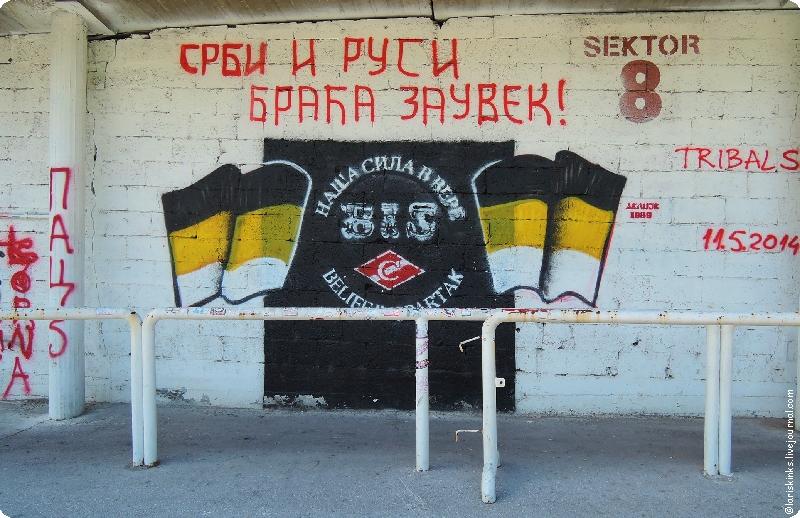 граффити на стадионе Маракана в Белграде 03