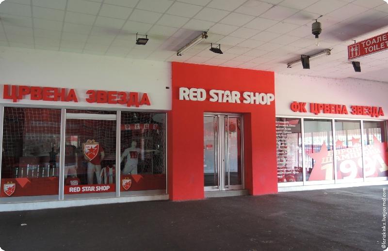 магазин Црвена звезда на стадионе Маракана в Белграде
