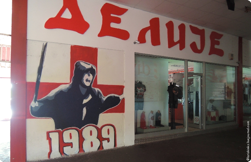 магазин Делие на стадионе Маракана в Белграде 01
