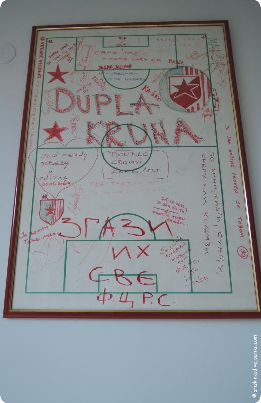 музей Црвена Звезда на стадионе Маракана в Белграде 01