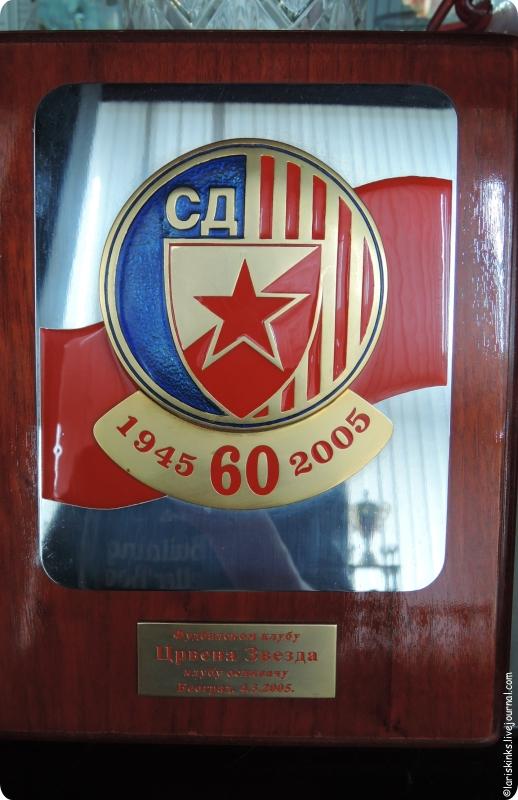музей Црвена Звезда на стадионе Маракана в Белграде 08