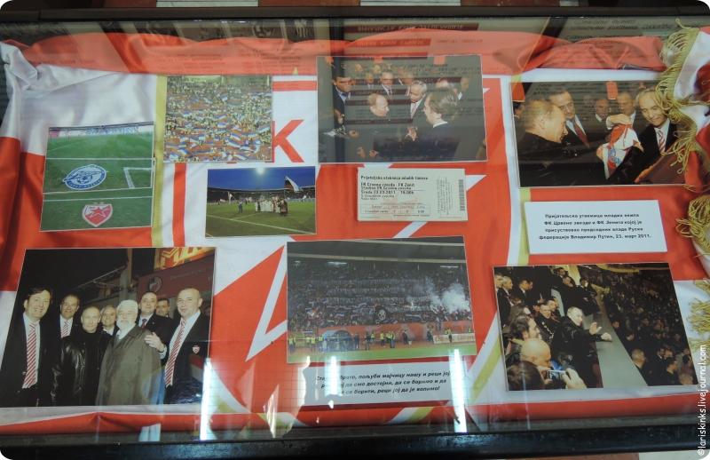 музей Црвена Звезда на стадионе Маракана в Белграде 09