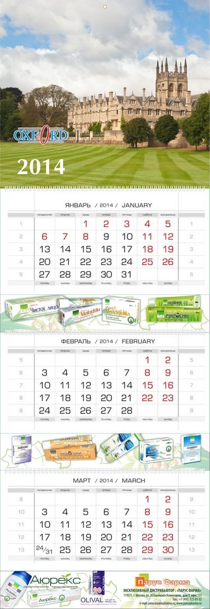 Парус фарма_календари квартальные_2013