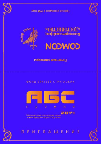 invitation_2014-1