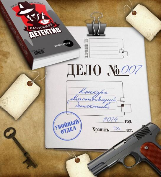 Konkurs-detektivov-e1411383501104