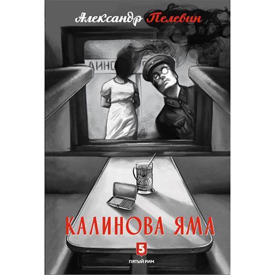 Калинова Яма.jpg