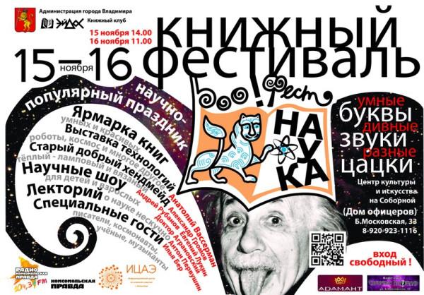 БФ-2014_Плакат оконч_вариант