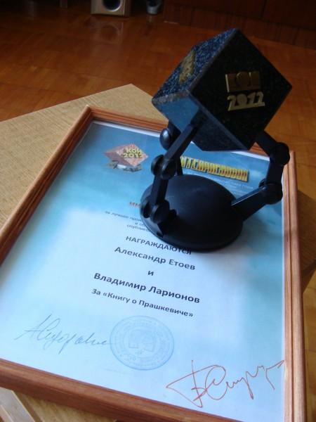"""Премия """"Интерпресскон-2012"""""""