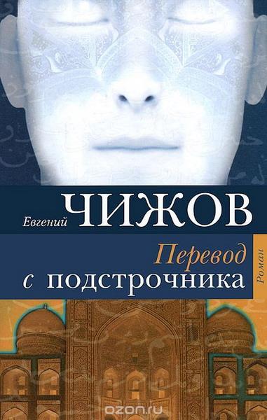 Евгений ЧИЖОВ. Перевод с подстрочника