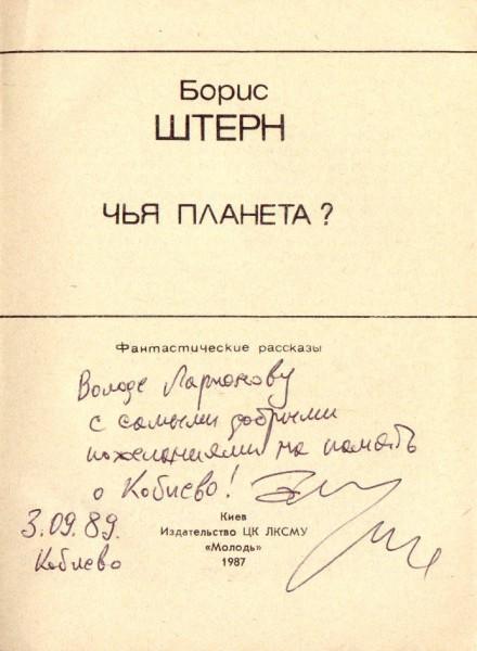 Копия chya planeta_1987_avt.jpg