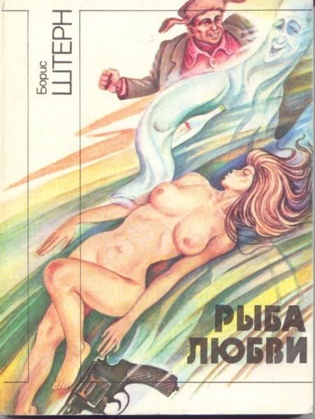 ryba lubvi_1991_avt.jpg