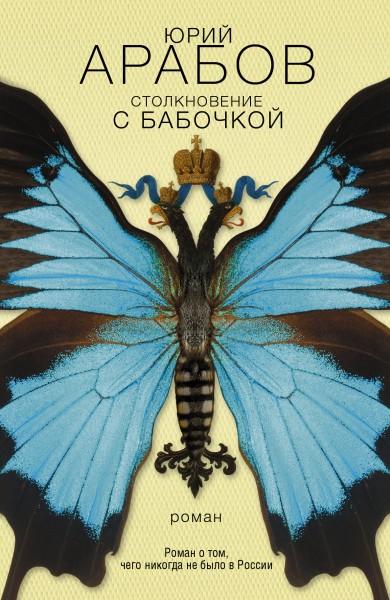 Ю.Арабов. Столкновение с бабочкой