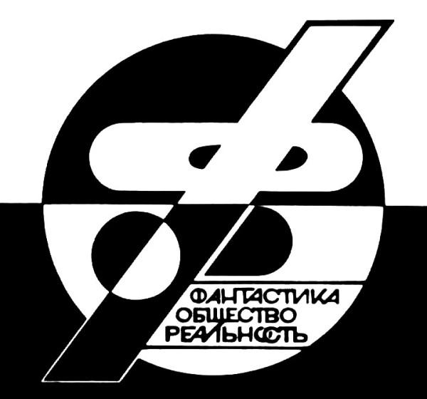 Копия (2) ФантОР_Логотип.jpg