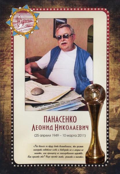 Премия им.Панасенко