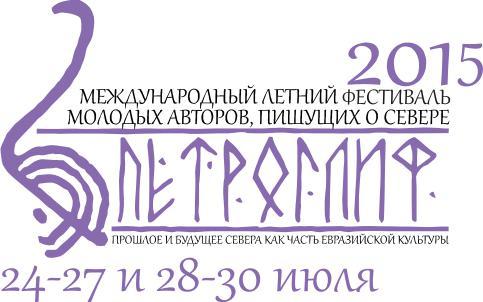 Петроглиф-2015