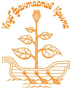 Логотип Клуб Фантастов Крыма