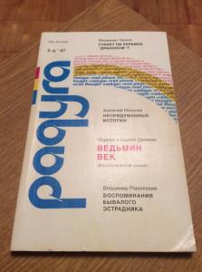 ВВ_Обложка журнала РАДУГА.jpg