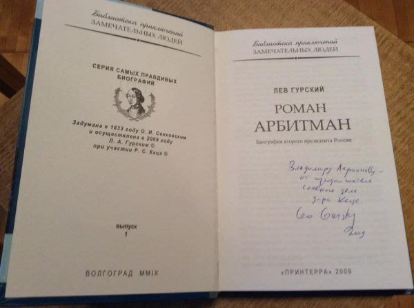 Роман Арбитман.jpg