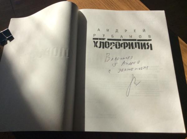 Андрей Рубанов. Автограф