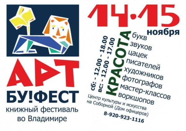 Постер БФ-2015-2
