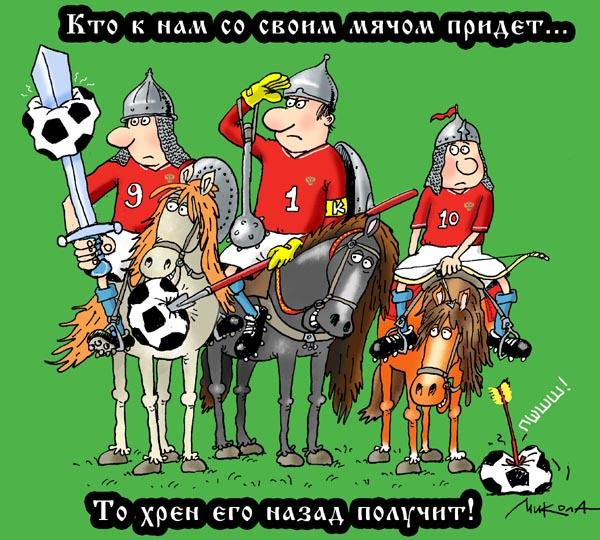 Три Богатыря: Сборная России по футболу, 2018
