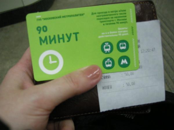 17-metro-4